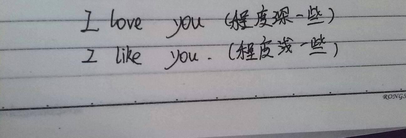 我爱你用英语怎么说?图片