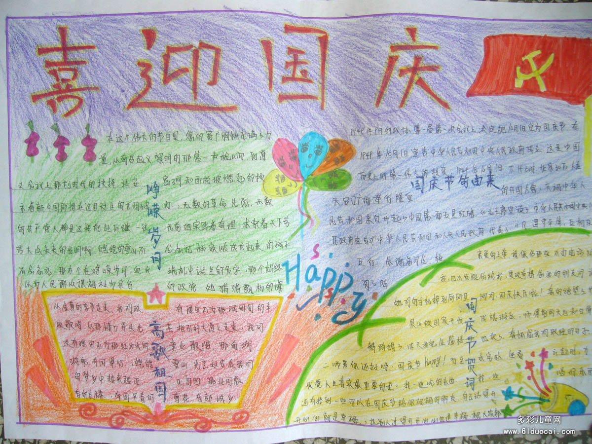 二年级迎国庆手抄报怎么画
