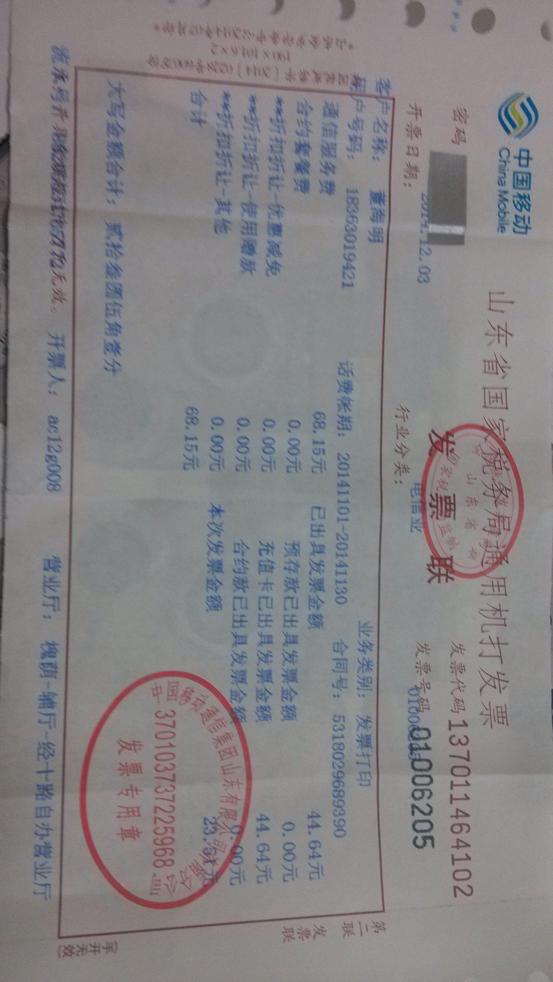 北京中国移动可以网上打印电子发票吗?
