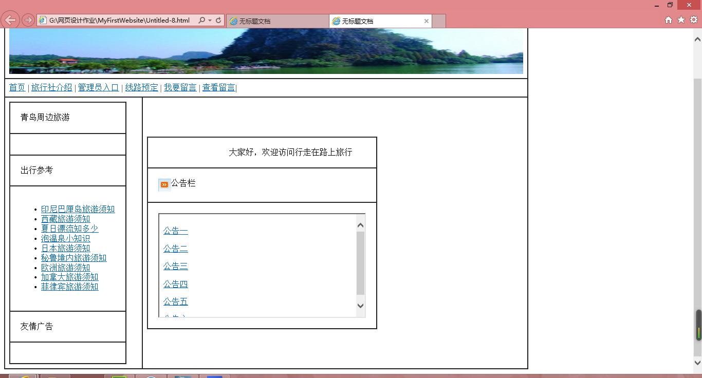 html文件里将iframe标签嵌套在表格里后怎么表格的其他部分都不显示了