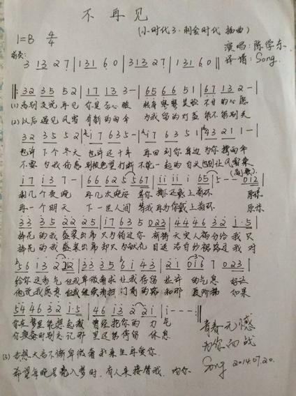 陈学冬不再见简谱(钢琴,电子琴)金色风铃网图片