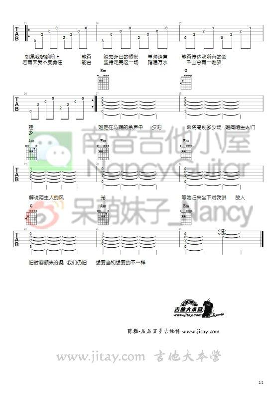 求陈粒的历历万乡吉他谱图片