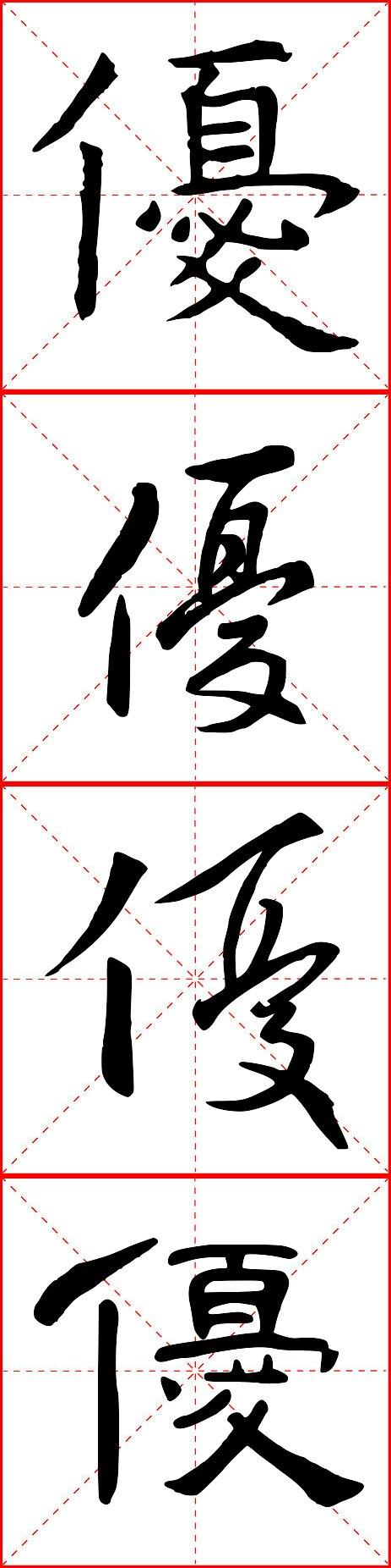 优字的各种美术字写法图片