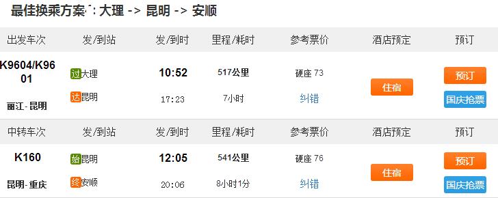 从安顺机场大巴时刻表