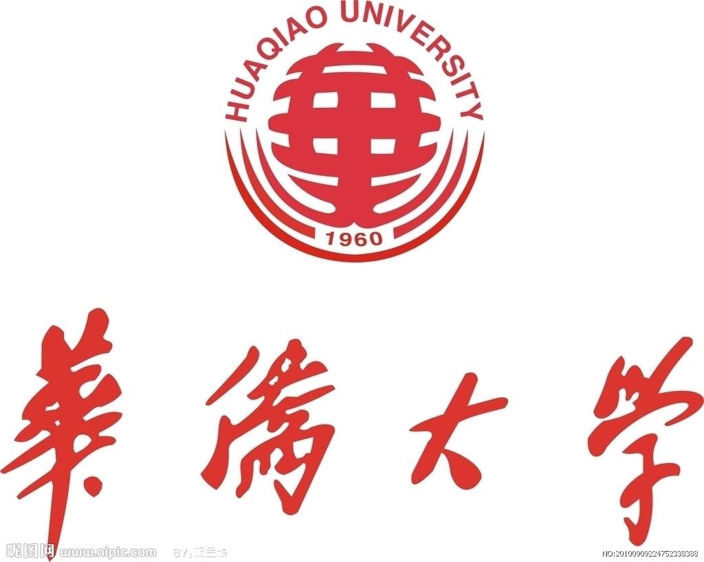 华大校徽_福州函授药学专业介绍|华侨大学成考怎么收费