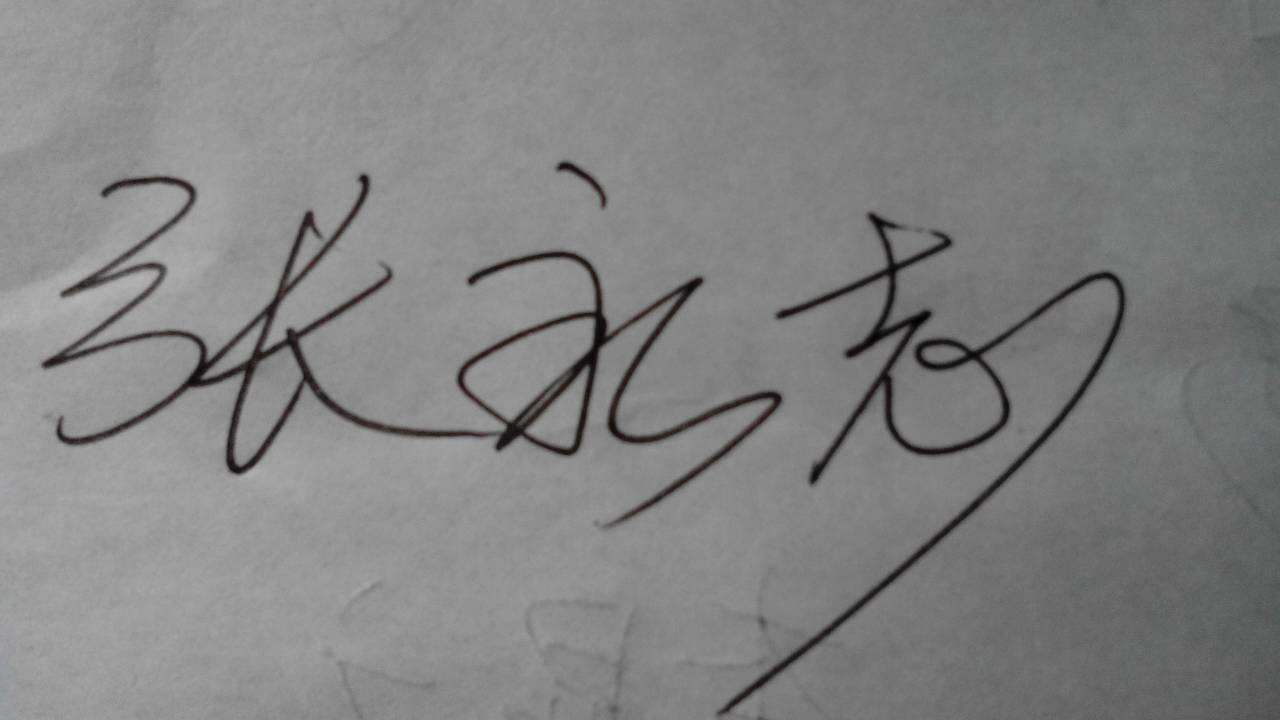 艺术签名带笔画教程