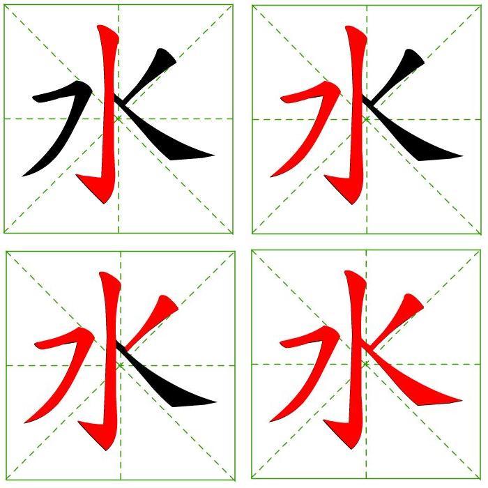 1 个汉字,总笔画数 9 画. 去除重复汉   狠字笔顺怎么写   :狠 读音