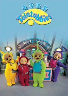 你认为《天线宝宝》第一季中的丁丁,迪西,拉拉和小波有什么性格特点?