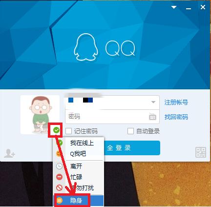 6在线_苹果6隐身qq却显示在线,怎么弄
