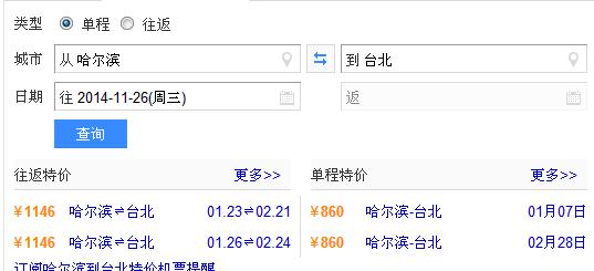 哈尔滨飞台湾