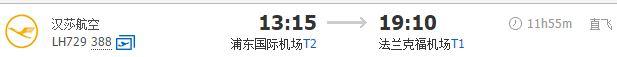 上海到柏林飞机多少钱