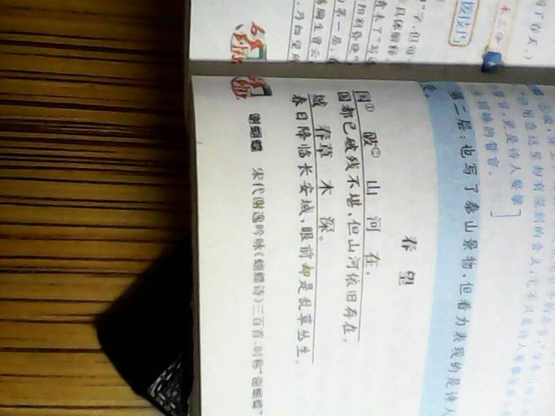 语文八上苏教版所有的古诗词是什麼图片