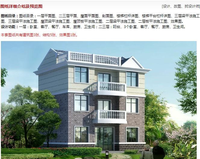 悬赏别墅小农村户型设计图,60-80平方,两层半或三层120别墅半平两层的造价图片