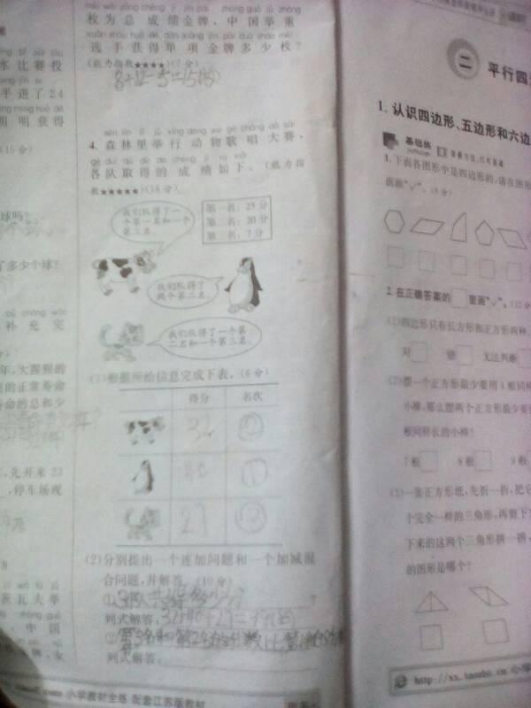 二年级上册数学练_小学数学教材全练二年级上册第六页第四题怎么做