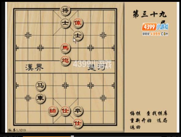 4399小游戏中国象棋残局第49关怎么过图片
