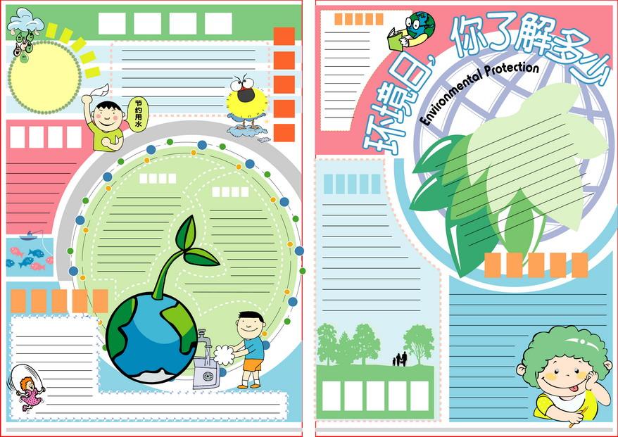 高清下载 二年级数学小报图片 二年级识字小报