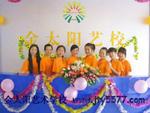 福州金太阳艺术学校