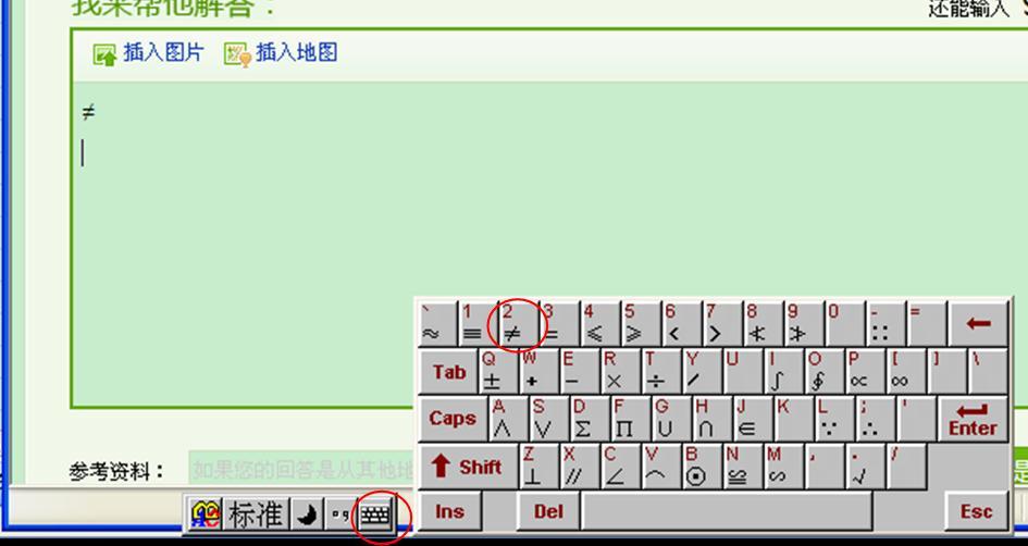 在输入法的最后一格上有这个功能,要用鼠标右键点开,选择数学符号功能图片