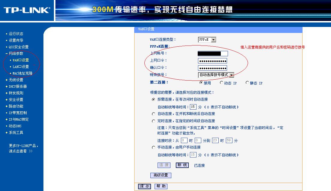 中国移动光纤路由器怎么设置无线网络