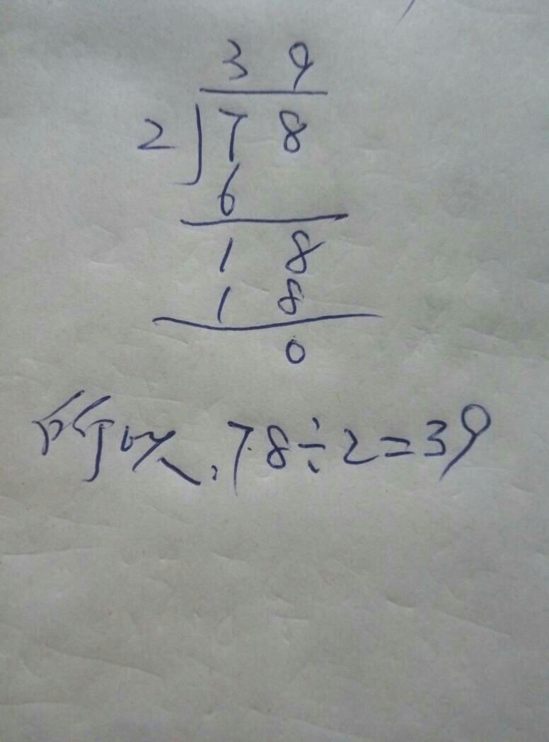 78除2的豎式計算