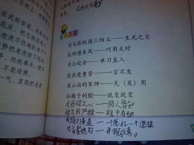 五年级下册语文书 1582 2011-06-25 小学五年级下册的语文书 92 2012图片