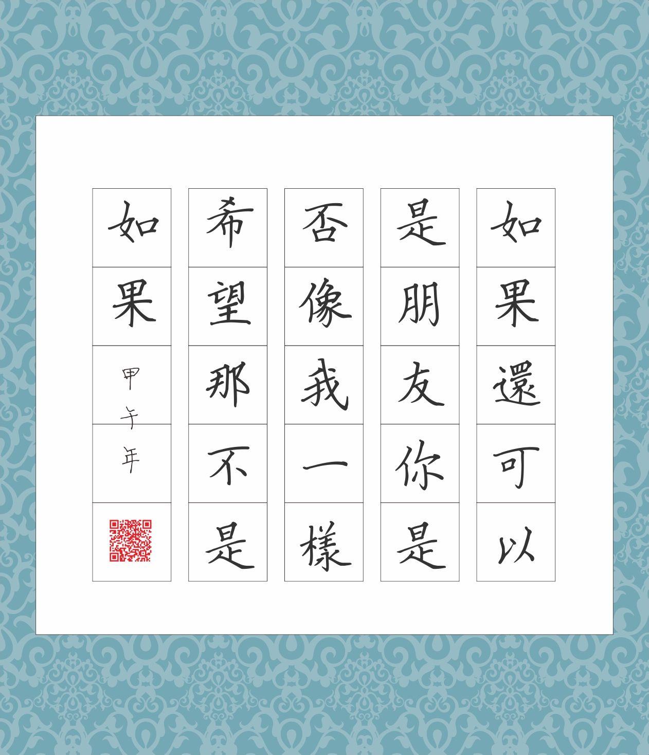 赵贺新 硬笔书法 中性笔 初学的问题解答 这样的才是好视频