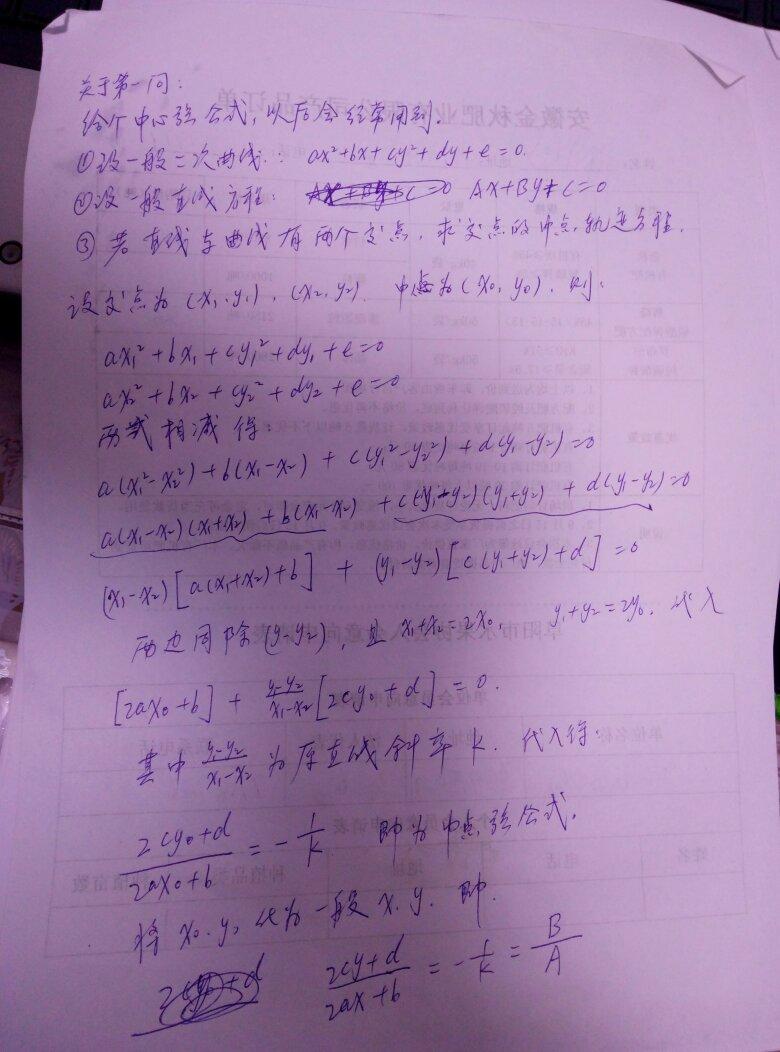 圆弧轨迹参数方程 完美作业网 www.wanmeila.com