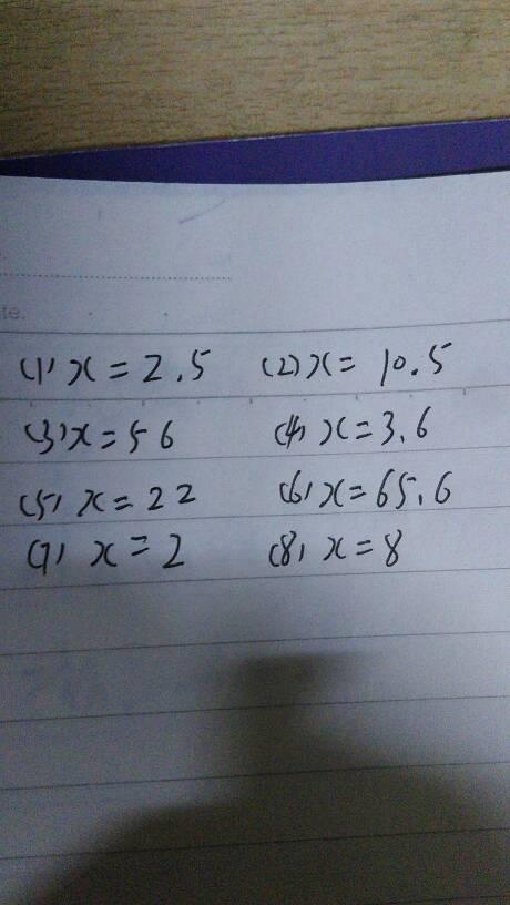 7.6×2.5-多少乘多少