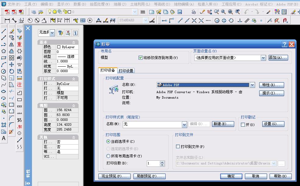 CAD转换成PDF