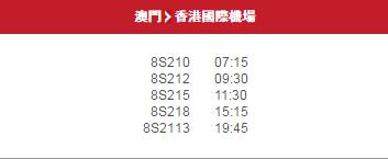 从澳门去香港机场