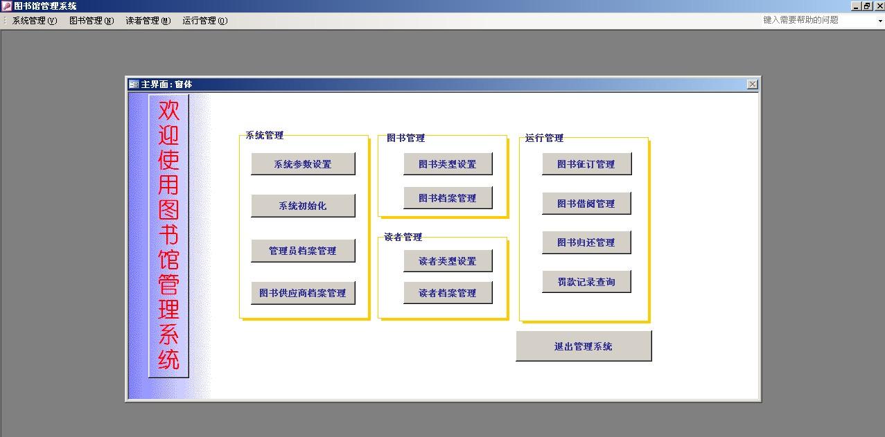 access2003中数据库启动后菜单栏不见了,如何调出?图片