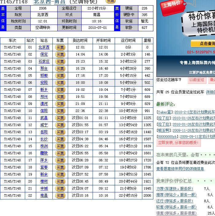 t145次列车 t369列车时刻表 北京至保定的列车图片 87800 701x704-郑图片