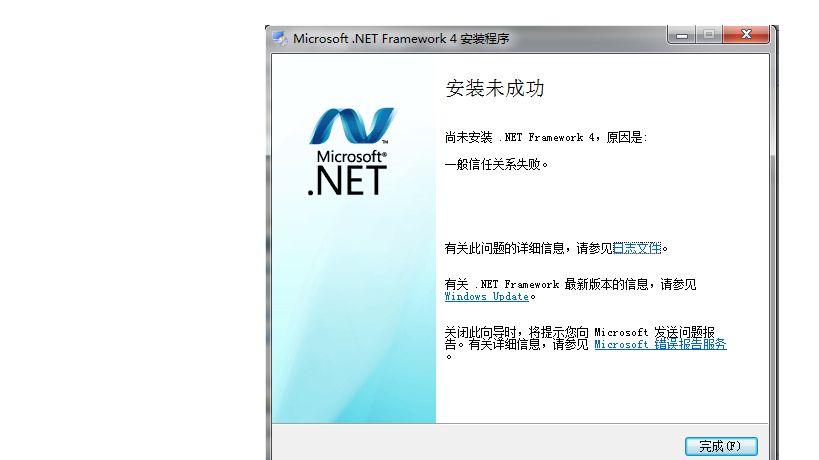 net framework4.0是显示安不