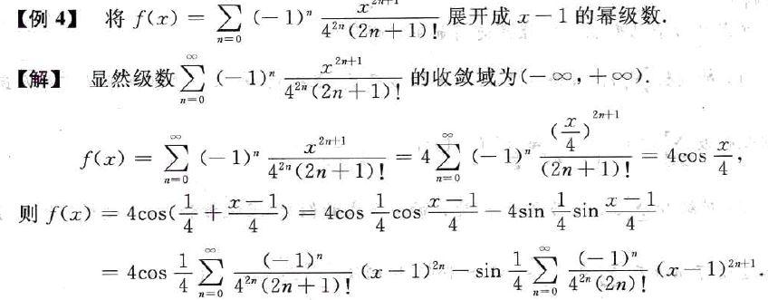 大学数学,级数问题图片