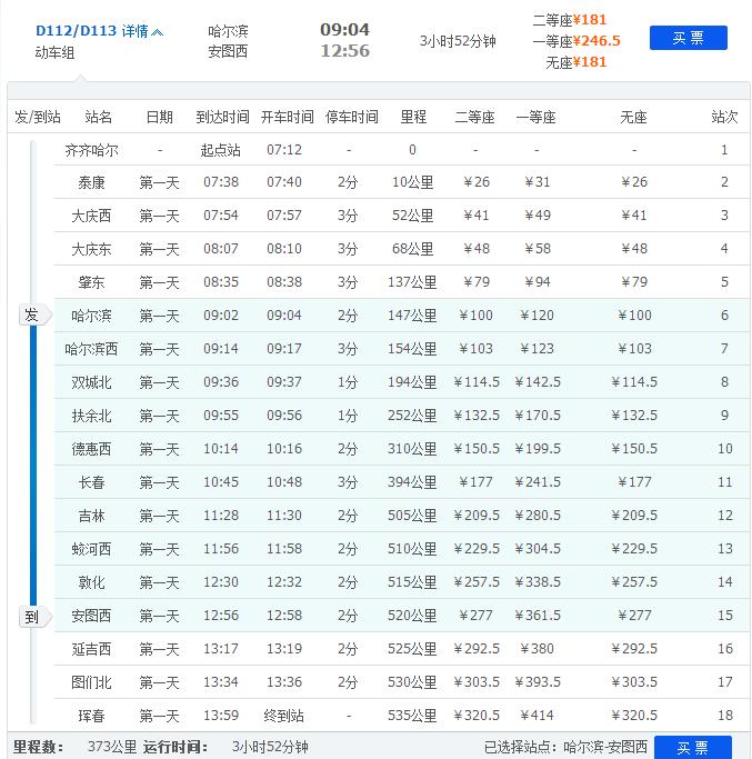 上海到长白山高铁票价