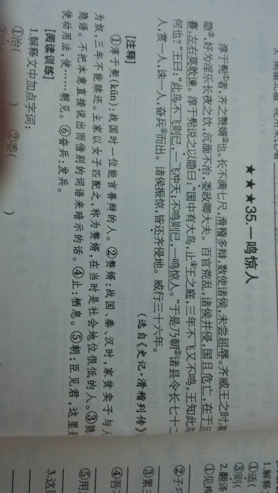 中断文言文谢谢谢谢谢谢谢谢翻译!linux谢谢响应提高图片