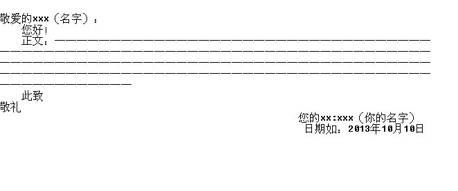书信格式.文中用横线代替.最后此致敬礼署名.发图片图片图片