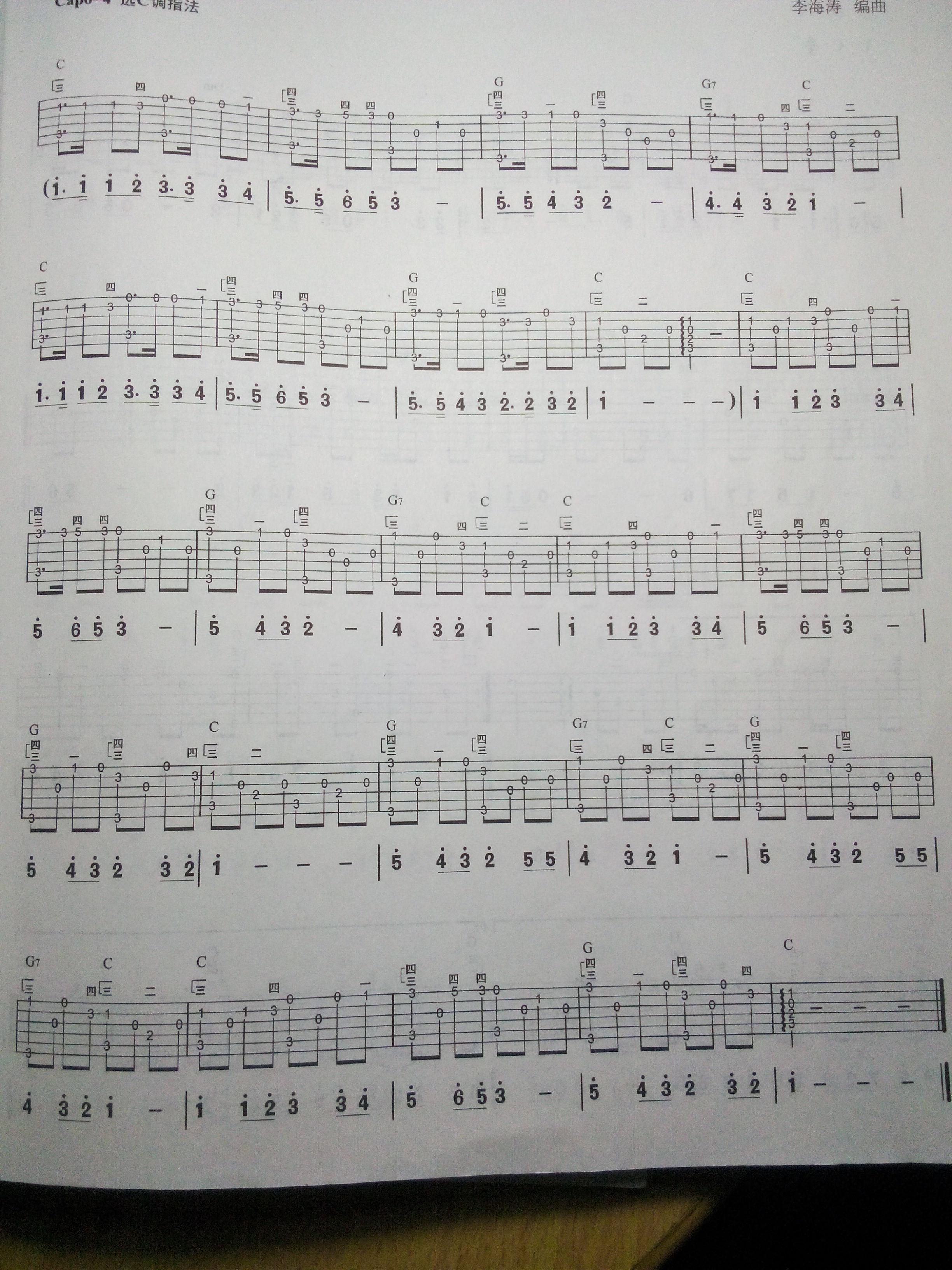 多年以前吉他谱六线谱图片