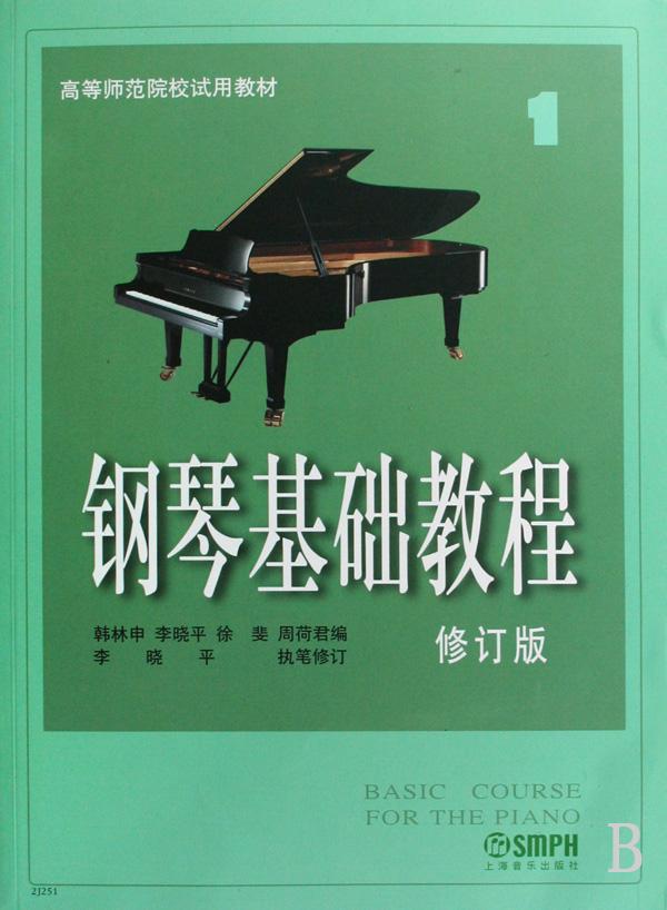 《钢琴基础教程》,最大的特点是综合图片