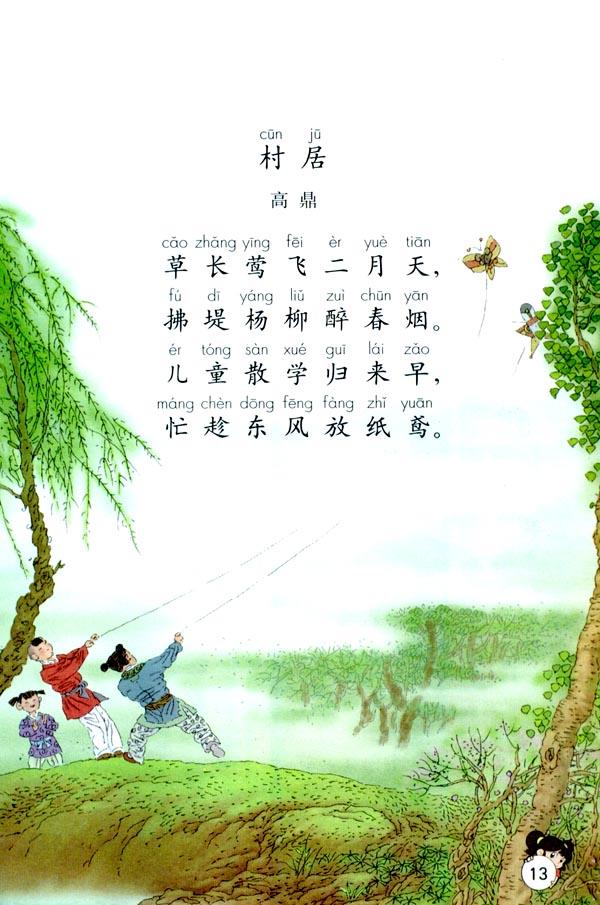 草长莺飞二月天 季节