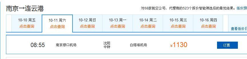 有南京到连云港的飞机