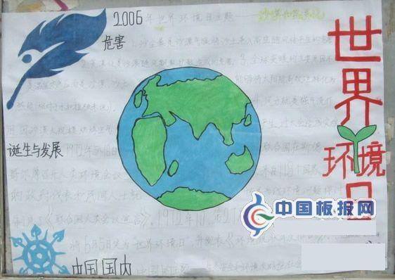 幼儿,世界环境日手抄报怎么做图片
