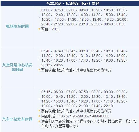 杭州到萧山机场大巴时刻表
