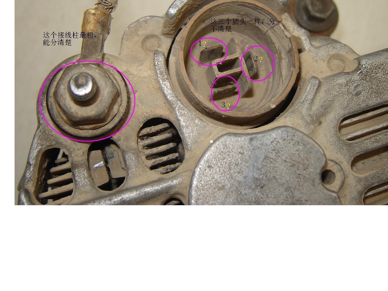 一个旧的12v汽车发电机取下来保养,忘了线头是哪一个了,三个高清图片