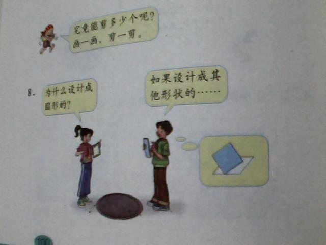 【急】小学六年级下册数学人教版64页第4,5题什么题目图片
