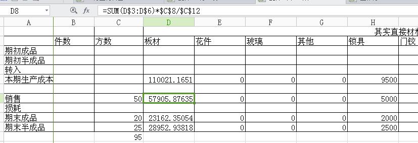 >> 文章内容 >> 成本核算表单系列  工厂成本核算表格全套及公式的图片