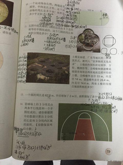 六年级上册数学书练习十七的第八小题和第十题的过程和答案图片