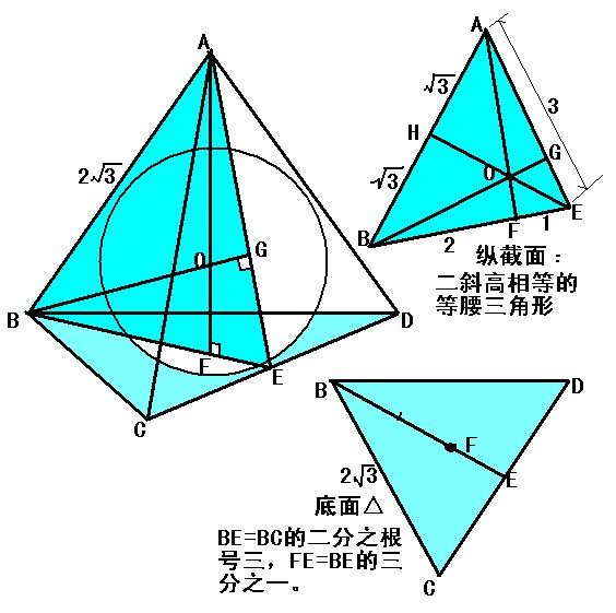 丁䲹�e�f��a�_已知四面体abcd的棱长都相等,e,f,g,h分别为ab,ac,ad以及bc的中点.