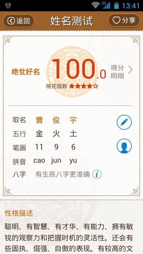 测测你名字的分数_名字测分数 刘铭希这个名字好吗?麻烦指教哈啊