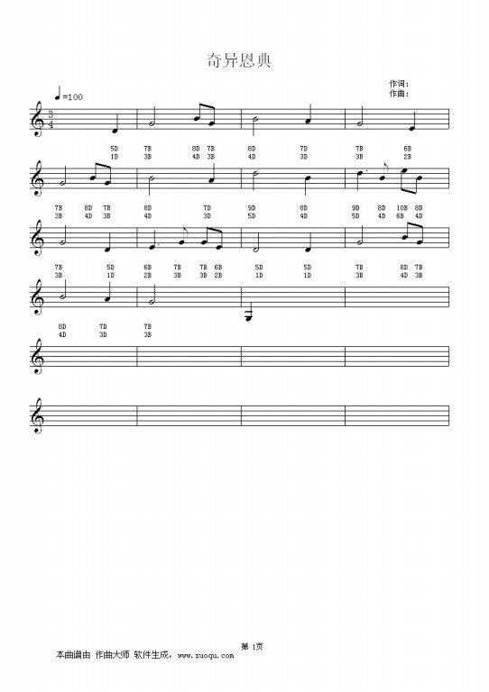 grace(奇异恩典)布鲁斯口琴谱图片